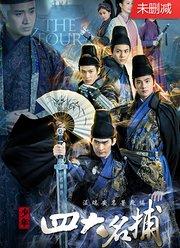 少年四大名捕未删减版(2015)