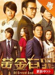 黄金有罪-粤语版