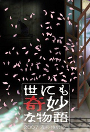 世界奇妙物语2007春季特别篇