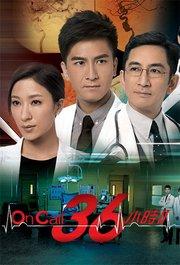 On Call 36小时 Ⅱ 粤语版