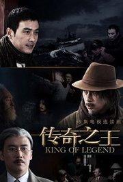 传奇之王TV版