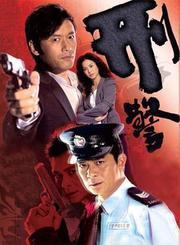 刑警-普通话版