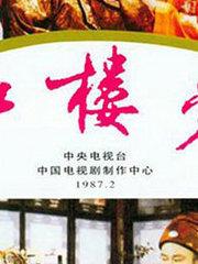 红楼梦(1987)