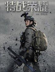 《特战荣耀》先导片:杨洋蜕变特种兵燃爆来袭