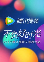 2017腾讯视频V视界大会