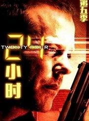 24小时第五季-原声版