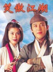笑傲江湖96版-普通话版