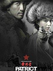 《爱国者》 张鲁一佟丽娅谱写谍战传奇