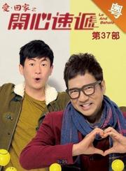 爱回家之开心速递第三十七部-粤语版