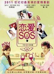恋爱SOS第1季