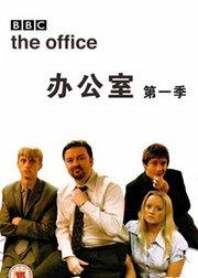 办公室第1季