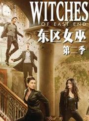 东区女巫第二季-原声版