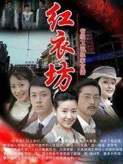 红衣坊(2008)