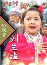 小戏骨:刘三姐