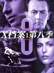 X档案第8季-原声版