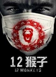 十二猴子第一季-原声版