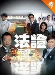法证先锋3-粤语版