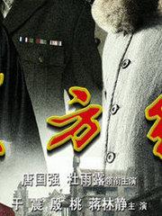 东方红1949(2009)
