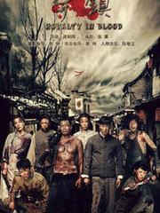 异镇(2013)