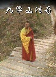 九华山传奇
