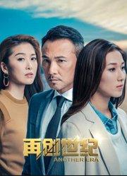 再创世纪 DVD版粤语