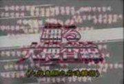 跳跃大搜查线冬季:大汉城线