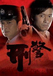 刑警2010  粤语版