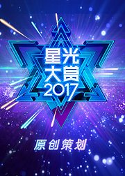 2017星光大赏策划视频