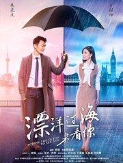 《漂洋过海来看你》曝人物版预告  朱亚文王丽坤狠狠爱