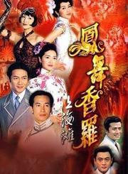 凤舞香罗-普通话版