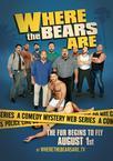 熊熊在哪里第1季
