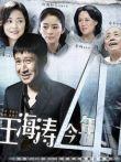 王海涛今年41(高清完整版)