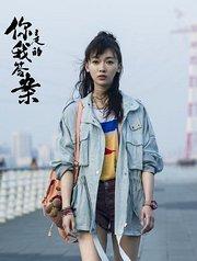《你是我的答案》杀青特辑:吴谨言化身最美女编辑