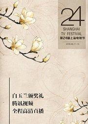 第24届上海电视节白玉兰奖颁奖典礼