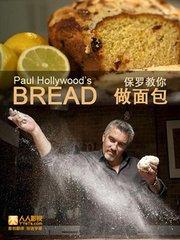 保罗教你做面包 第1季