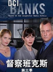 督察班克斯第三季-原声版