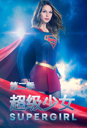 超级少女 第2季