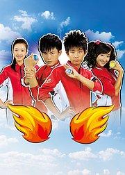 火力少年王第3季