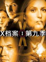 X档案第9季-原声版