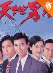 天地男儿-粤语版