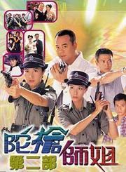 陀枪师姐第二部-普通话版