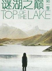 谜湖之巅第1季-原声版