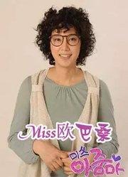 Miss欧巴桑