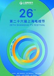 第26届上海电视节白玉兰奖颁奖典礼