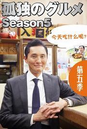 孤独的美食家第5季