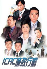 廉政行动2004 粤语版