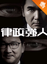 律政强人-粤语版
