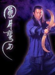 圆月弯刀97版-普通话版