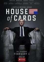 纸牌屋第1季