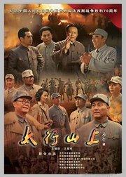 刘邓和他们的战友